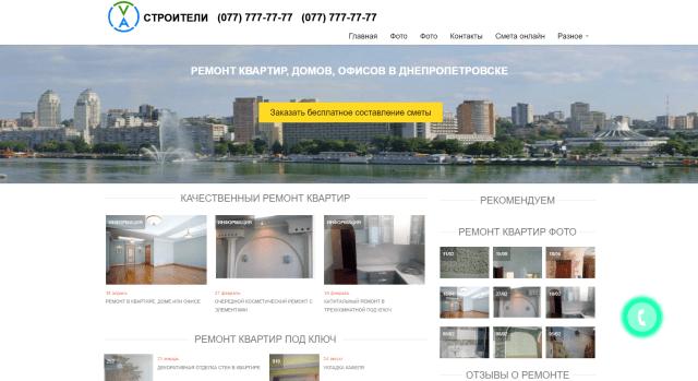 Сайт строители