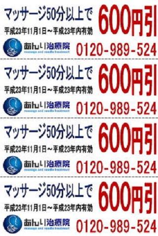 オープン記念500円引きクーポン