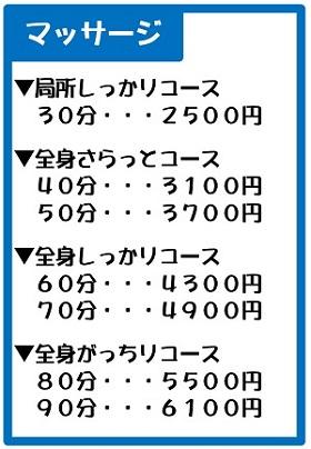 マッサージ⇒局所しっかり30分コース2500円、全身しっかり60分コース4300円、全身がっちり90分コース6100円