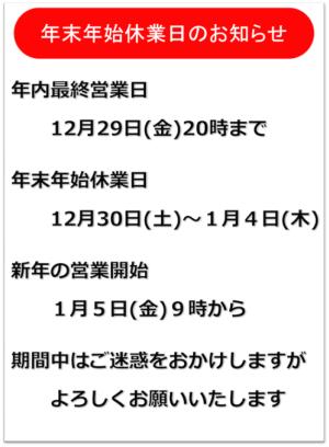2017-2018年末年始休業日