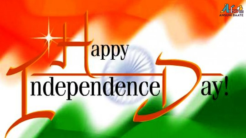 independence day pic download hd , independence day image wallpaper download hd indian wallpaper, indeoendence day image, 15 august 1947 image downlaod