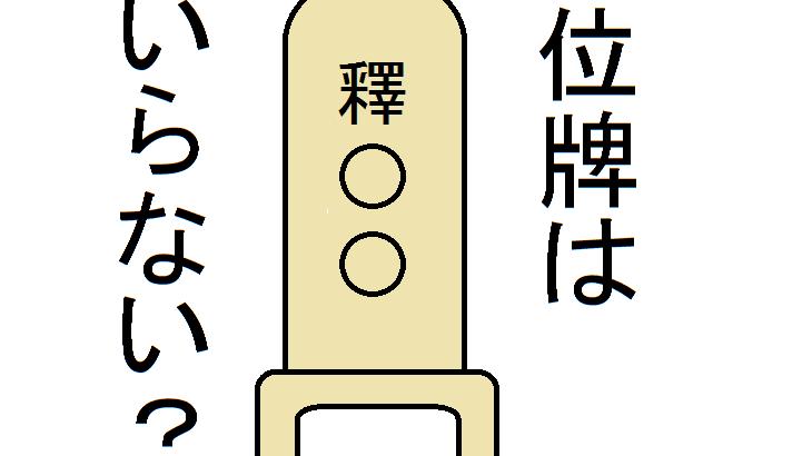 浄土真宗の仏壇のお供え方法や並べ方は?位牌やお水は使わない?