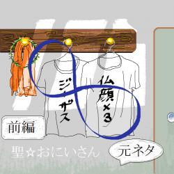聖☆おにいさん8巻の元ネタ解説・宗教用語!前編その51~その53