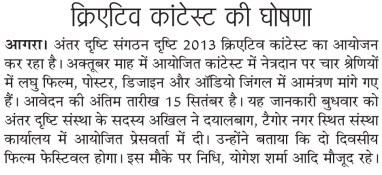 Agra-AmarUjala-25 July 2013