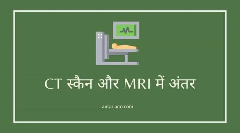 Difference Between CT-Scan and MRI in Hindi