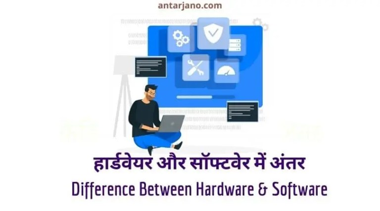 Difference between Hardware and Software 2021 in Hindi