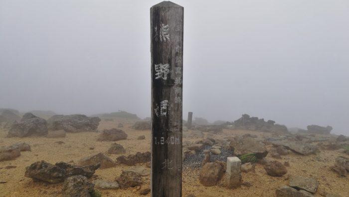 熊野岳頂上