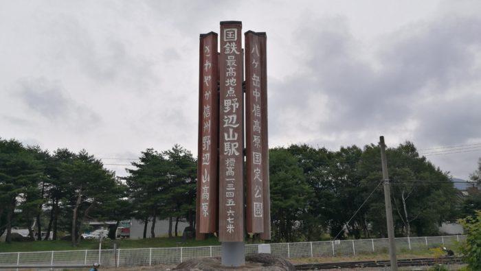 日本一高い所にある駅