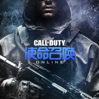Activision And Tencent Launch Call Of Duty Online In China