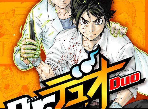 ドクターデュオ 1巻 コミックスカバーデザイン