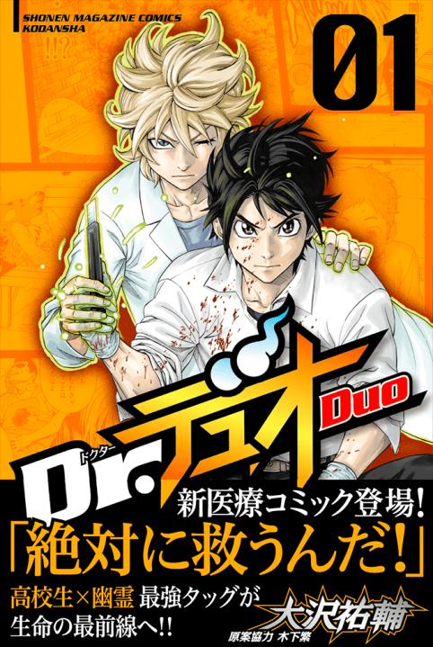 Dr.DUO 1巻 コミックスカバーデザイン