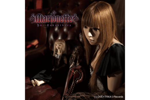 marionette 榊原ゆい CDジャケットデザイン