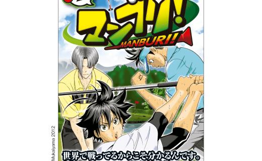 マンブリ!2巻 コミックスカバーデザイン