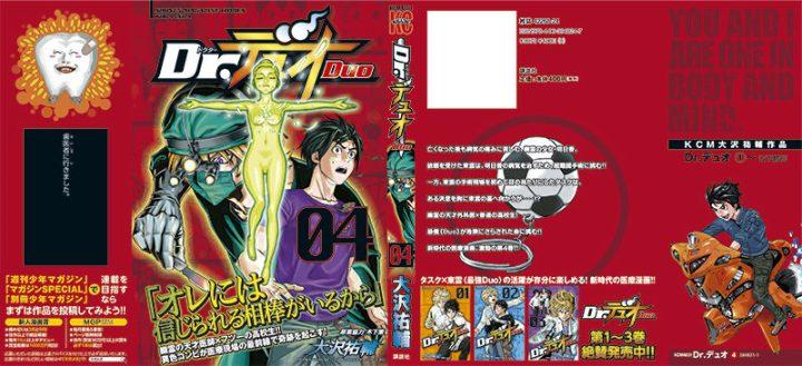 ドクターデュオ 4巻 コミックスカバーデザイン全体