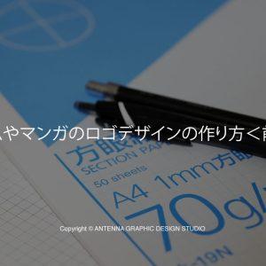 ゲームやマンガのタイトルロゴデザインの作り方。<前編>