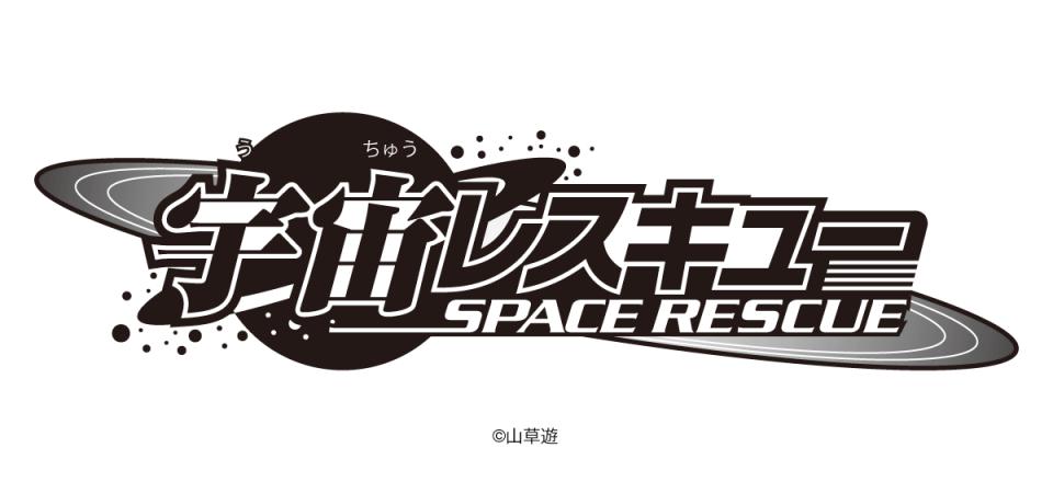 宇宙レスキュー マンガタイトルロゴデザイン