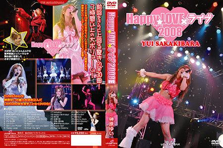 榊原ゆい Happy LOVE LIVE 2008 ジャケットデザイン
