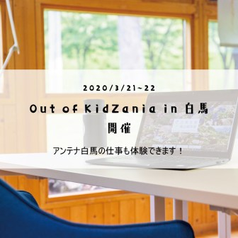 Out of KidZania in 白馬