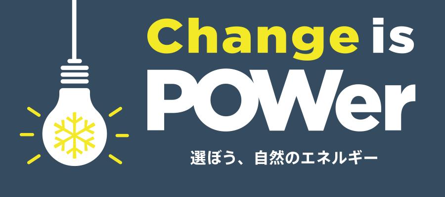Change is POWer~選ぼう、自然のエネルギー~
