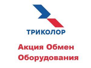 Триколор ТВ Обмен