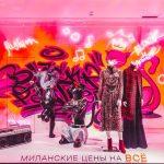 «Леопардовый бум» в витринах ЦУМа и ДЛТ