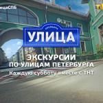Телеканал ТНТ проведет экскурсии по неизвестным улицам Петербурга