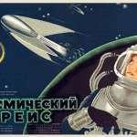 3 советских фантастических фильма, которые стоит посмотреть