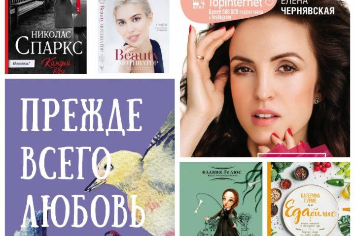 Топ-10 книг, которые станут лучшим подарком на 8 марта