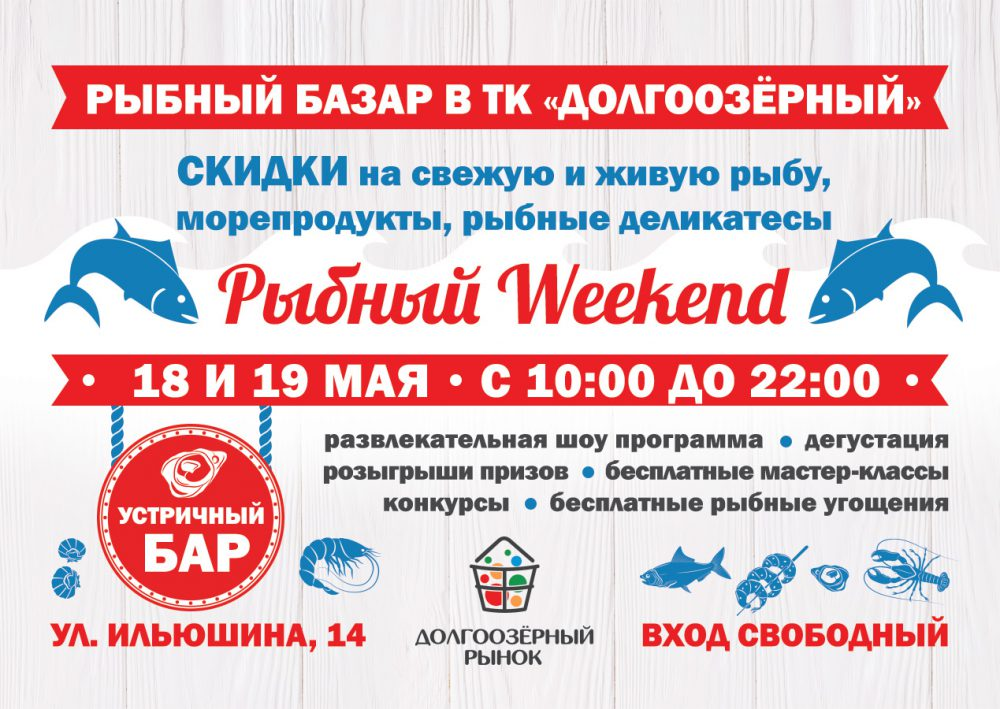 Рыбный Weekend