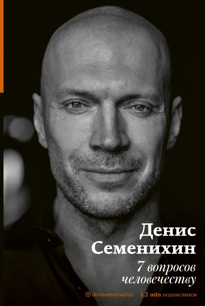 Денис Семенихин