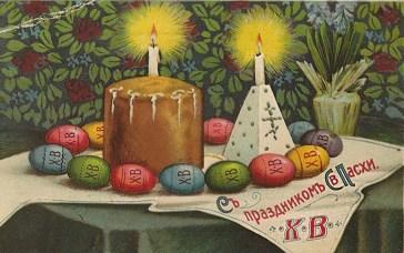 Пасхальная открытка - Натюрморт (2)
