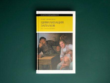 Робер Мюшембле «Цивилизация запахов. XVI — начало XIX века».