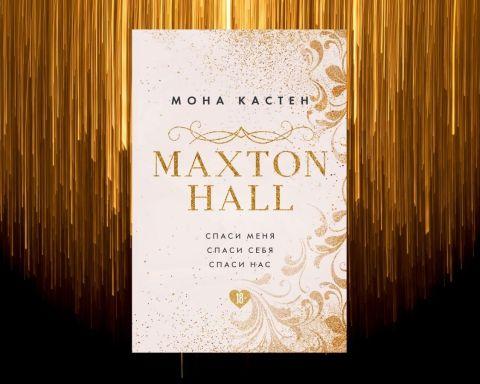 Maxton Hall