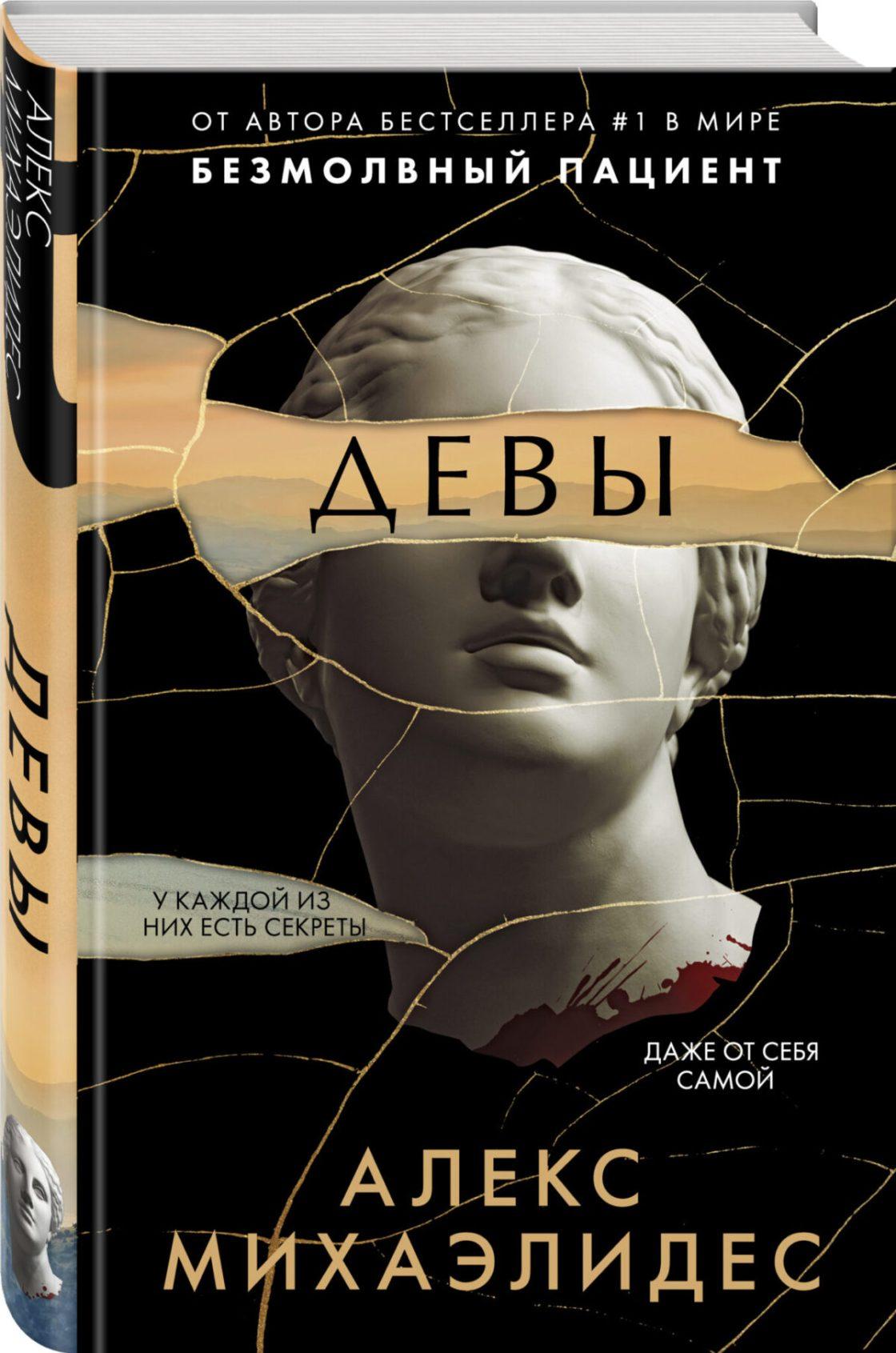 Выходит новый роман «Девы» от Алекса Михаэлидеса