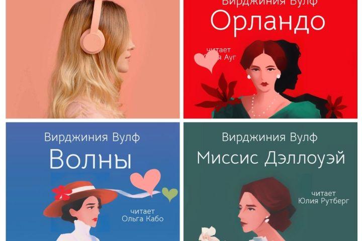 Романы Вирджинии Вулф впервые появятся в аудиоформате