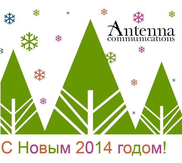 Antenna Happy New 2014 Year