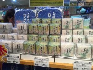 okinawa_hitomebore1