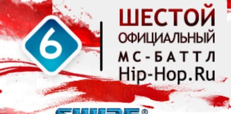 Кокраш на 6 баттле от Hip-Hop.Ru