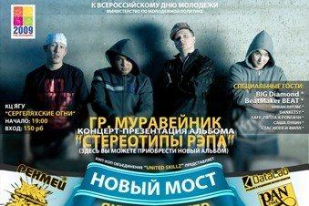 Новый мост: Якутск-Питер