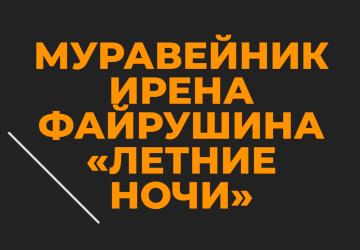 Муравейник & Ирена Файрушина «Летние ночи» (live 2020)