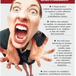 Ο θυμός περιορίζει τις βλαβερές συνέπειες του άγχους, υποστηρίζουν οι επιστήμονες