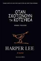 Harper_Lee_Book