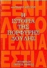 i_istoria_tis_porfyris_doylis