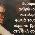 Μανόλης Αναγνωστάκης: ο «ποιητής της ήττας»