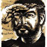 Απόσπασμα από τον Καπετάν Μιχάλη του Νίκου Καζαντζάκη
