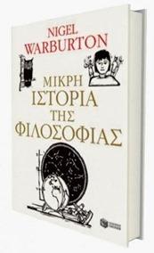 mikri-istoria-filosofias