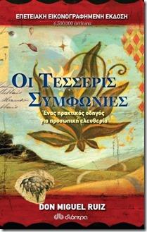 4-symfonies
