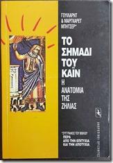 to-simadi-tou-kain-i-anatomia-tis-zilias