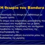 Η θεωρία της κοινωνικής μάθησης και η μίμηση επιθετικών προτύπων του Albert Bandura