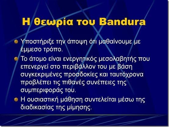 Η θεωρία του Bandura Υποστήριξε την άποψη ότι μαθαίνουμε με έμμεσο τρόπο.